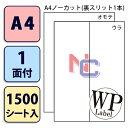WP00101(VP3) ワールドプライスラベル WPラベル...