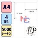 WP00401(VP10) ワールドプライスラベル WPラベル マルチタイプラベル レーザー インクジェット両用 タックシール A4シート 105×148.5mm 4面付け 5000シート