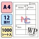 WP01201(VP2) ワールドプライスラベル WPラベル マルチタイプラベル レーザー インクジェット両用 タックシール 無地ラベル A4シート 86.4×42.3mm 12面付け 1000シート