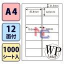 WP01202(VP2) ラベルシール A4 12面 WPラベル ワールドプライスラベル