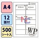 WP01202(VP) ラベルシール A4 12面 WPラベル ワールドプライスラベル