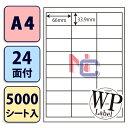 WP02402(VP10) ワールドプライスラベル WPラベル マルチタイプラベル レーザー インクジェット両用 タックシール A4シート 66×33.9mm 24面付け 5000シート