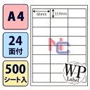 WP02402(VP) タックシール A4 24面 WPラベル ワールドプライスラベル フルフィルメントラベル FBAラベル OAラベル