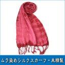 ムラ染めシルクスカーフ【未精製】06あかベース昔ながらの手法で作られた手作りの品多少のキズや色ムラ,若干のシミあります