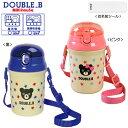 MIKIHOUSE(ミキハウス)DOUBLE_B(ダブルB)♪『ベア&ベアガール★ストローホッパー(水筒)』♪ ショルダー紐つき 日本製ランチグッズ