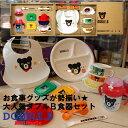 (送料無料) ミキハウス 食器セット (御出産祝いに)【ミキハウス】【ダブルB】【箱付】食洗機OK!