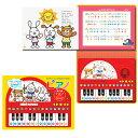 mikihouse(ミキハウス)ポカポカフレンズのおんがくえほんのおんがくえほん♪『ピアノ』♪ 《出産祝い・プレゼントに!》音の出る絵本・知育えほん・知育玩具しかけ絵本