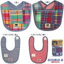セール30%OFF (メール便可)【ミキハウス】ダブルB パッチワーク×ボーダー柄 リバーシブルスタイ(よだれかけ) [MIKIHOUSEのベビー服](男の子 女の子)[日本製](赤 紺色) (M63-7901-956) SALE