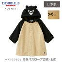 【ミキハウス】ダブルB 変身バスローブギフトセット フリー(80-90cm)(MD64-3015-500) [箱入]日本製[MIKIHOUSEのベビー服][ベビーバスローブ][御出産祝い プレゼントなどに]