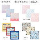 (メール便可)【ミキハウス】ランチクロスセット(三枚組)(15-4100-265)[MIKIHOUSE][