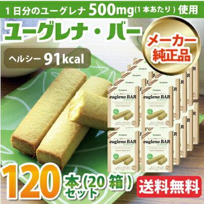 【ミドリムシ クッキー】ユーグレナバー 120本(20箱)【送料無料】 [みどりむし粉末500mg配合]ほんのり甘いクッキーテイスト 自然のサプリメント[p10]】