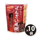 ぜんざい風粥 10袋 コシヒカリ&古代米を掛け合わせた「むすび米」使用[p10]】