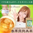 デトストン類似効果のダイエット茶【初回モニター価格