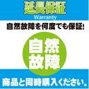 SOMPOワランティ延長保証[自然故障5年間]申し込み 商品代40001円〜60000円