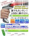 【送料無料】ワイヤレス USB 無線 バーコードスキャナー バーコードリーダー JAN コード 対応 簡単操作 TEC-BCRD