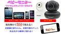 【送料無料】iPhone Android対応 Web防犯カメラ 監視カメラ ワイヤレスカメラ ネットワーク ベビーモニター 小型監視カメラ Wi-Fi 無線LAN対応IPカメラ DFS-QRBM100