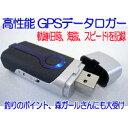 【送料無料】GT-730FL バッテリー内蔵 USB接続GPSモジュール 発光 GPSデータロガー GPSロガー F-GFL100【シルバー】