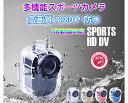 【送料無料】高画質 1080P防水 多機能 スポーツカメラ マリンスポーツやウインタースポーツに最適!HD動画対応 コンパクトカメラ ◇ DFS-SJ1000