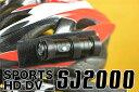 【送料無料】1200万画素 スポーツカメラ 広角170度レンズ FULL HD 1080P対応 H.264 バイク・自転車用ドライブレコーダー■DFS-SJ2000