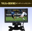 【送料無料】バックカメラ対応  WSVGA液晶 7インチオンダッシュモニター リモコン付 HDMI/VGA入力付 車載用モニター  ORG-YWX7HD