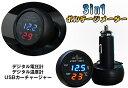 【送料無料】オーバーヒート防止に 12V/24V車対応 バッテリー電圧・温度測定器 充電用USBポート付 マルチ機能搭載 ORG-VST31