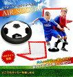 【送料無料】エアサッカー ボール LEDライト搭載 組立式 吸盤 子供 室内用 フルセット スポーツ ゴール付 TEC-SOCCER01D