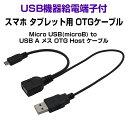 スマホ タブレット Android OTGケーブル micro USB-USB A メス USB機器給電端子付 DFS-C0204