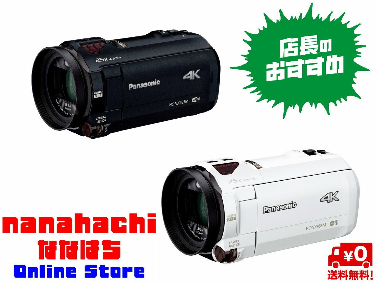 Panasonic HC-VX985M デジタル4Kビデオカメラ VX985M■4K高画質の美しさをより気軽に楽しく■高倍率な4Kズームで、高画質なハイズーム撮影を実現■ライカ高性能レンズで、さらに鮮やかな4K撮影が可能HC-VX985 ブラック ホワイト【送料無料】
