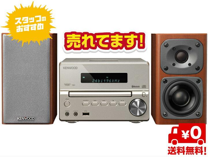 【楽天イーグルス感謝祭】【送料無料】 KENWOOD ケンウッド Bluetooth搭載ハイレゾ対応ミニコンポ ゴールド Compact Hi-Fi System X-K330-N XK-330-N■高音質なハイレゾ音源を再生できるUSB端子搭載■Bluetoothも高音質ワンタッチで接続できるNFC対応 XK330N【売れ筋】