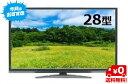 【送料無料】レボリューション ZM-2800TV 【28型地上デジタル液晶テレビ】HDMI入力端子・PC入力端子搭載■28インチ高画質デジタル液晶パネル搭載【SALE】ZM-D28TV ZM-28TV