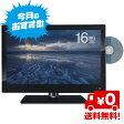 【送料無料】レボリューション 16型DVDプレーヤー内蔵液晶テレビ ZM-S16TV■DVDはもちろん、様々な機能が楽しめる■HDMI入力端子搭載 ディスクスロットイン方式【オススメ】ZMS16TV ZM-DVDTV16