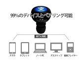【送料無料】ミニイヤホン Bluetooth ステレオイヤホン ワイヤレス 小さいくせにマイク内蔵。ヘッドセット イヤホン ハンズフリー ORG-BT80【新入荷】
