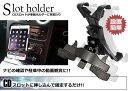 【送料無料】CDスロット差込型 車載用 タブレットホルダー 7〜10インチ対応 ナビ確認 取付簡単 360°回転 TEC-THOLD01D