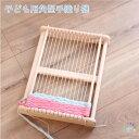 織り機 織機 編み機 手織り角型 角が丸い 手芸 子ども 手仕事 送料無料