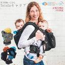 双子 抱っこ紐 双子抱っこひも TwinGo Carrier ツインゴー キャリア ブラック グレー 2カラー 大型ポケット付き日本語説明書 1年保証 送料無料大人ウェストサイズ51cm〜251cm 対応子ども 約3.2Kg(新生児期)〜約20Kg 対応