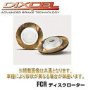 DIXCEL ディクセル FCRディスクローターFS 1台分前後セット スバル インプレッサ GDB 04/06〜07/11 品番: FS3617023S / FS3657014S