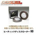 DIXCEL ディクセル ヒーティッドディスクローターHD リア左右セット 三菱 ミラージュアスティ CA4A 93/5〜95/11 HD3458098S