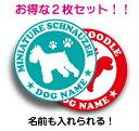 Dog ドッグ ステッカー 丸型タイプ2枚セットサイズは3種類カラーは15色の中からお選び頂けます