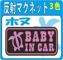 夜光反射 BABY IN CAR ベビーインカー マグネットorステッカーゆうメール:送料無料高級感のあるカーボン調シート使用!/赤ちゃんが乗っています【贈り物や出産祝いプレゼントにも】BABY IN CAR/かわいい/ハワイ/ホヌ/BABY/