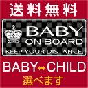 【チェッカーブラック: BABY IN CAR マグネット:ステッカー:反射タイプ:ゆうメール:送料無料】ベビーインカー子供が乗っています..