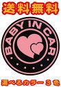 【ブラック カーボン マグネットor ステッカー】BABY IN CAR/KIDS IN CAR/CHILD IN CAR ベビーインカー/キッズインカー/チャイルドイ..
