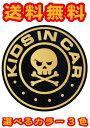 【ブラック カーボン マグネットor ステッカー】BABY IN CAR/KIDS IN CAR/CHILD IN CAR ベビーインカー/キッズインカー/チャ...