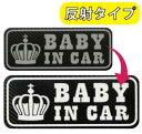 夜光反射 BABY IN CAR ベビーインカー マグネットステッカー1080-CF12 高級感のあるカーボン調シート使用!/赤ちゃんが乗っています:王冠/クラ...