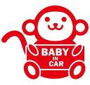 【baby in car ステッカー ベビーインカー ステッカー】サル 赤ちゃんが乗ってます ベビーインカー ステッカー プレゼント 出産祝い 車..