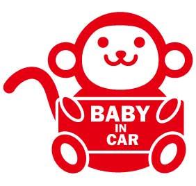 【baby in car ステッカー ベビーインカー ステッカー】サル 赤ちゃんが乗ってます ベビーインカー ステッカー プレゼント 出産祝い 車 ステッカー 防水 かわいい 子供 あかちゃん BABY IN CAR ステッカー BABY IN CAR シンプル
