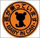 【baby in car 孫が乗ってます】蛍光色 マグネット赤ちゃんが乗っています ベビーインカー クマ 【贈り物や出産祝いプレゼントにも】..