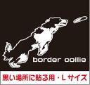 【デザイン ドッグ ステッカー】ボーダーコリーB Lサ