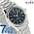 セイコー アルバ ソーラー ペアウォッチ レディース AEGD555 SEIKO ALBA 腕時計 ネイビー