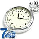 セイコー アルバ ポケットウォッチ 懐中時計 AQGK445 SEIKO ALBA クリーム 時計