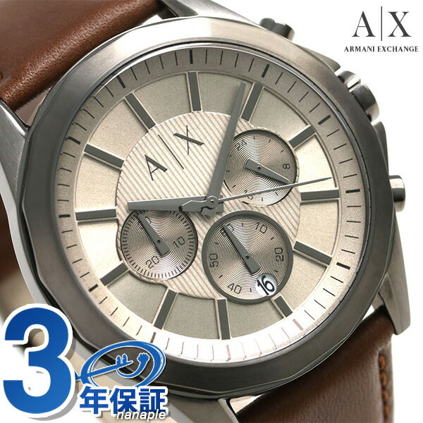 アルマーニ 時計 アルマーニ エクスチェンジ ドレクスラー クロノグラフ AX2605 AX ARMANI EXCHANGE 腕時計【あす楽対応】